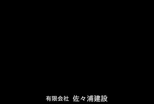 流山、柏、松戸、野田のリフォームは佐々浦建設にお任せください。