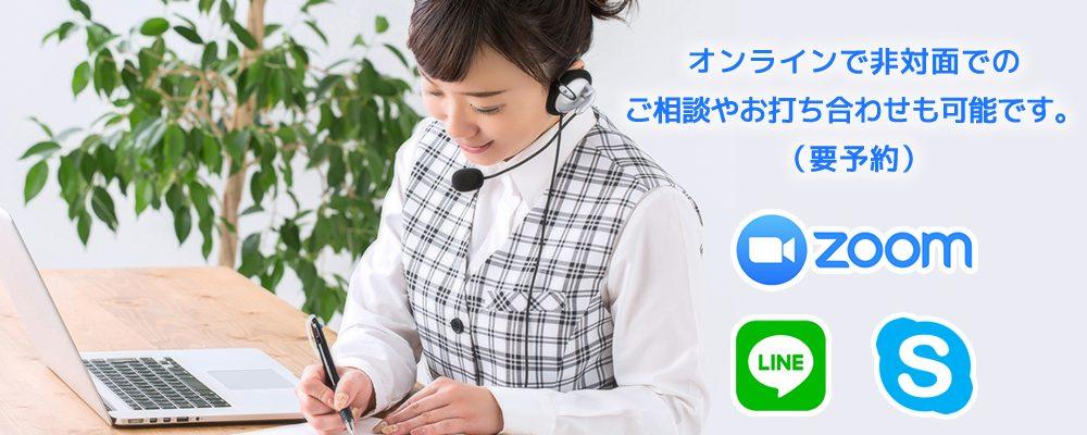 千葉県流山市・柏市・松戸市の親切丁寧なリフォーム会社 佐々浦建設では、zoom・LINE・ライン・skype・スカイプ・ズームオンラインでじっくりとご相談していただくことができます。